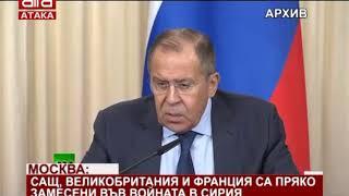 Москва: САЩ, Великобритания и Франция са пряко замесени във войната в Сирия /17.03.2018 г./