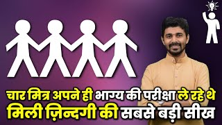 Four Friends Were Testing Their Own Destiny, Gets The Biggest Lesson Of Life | चार मित्रों की कहानी
