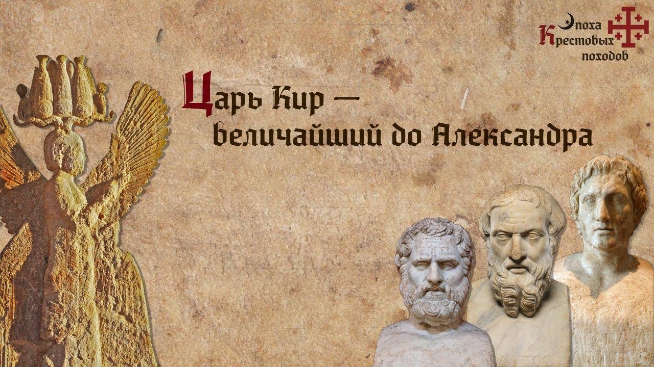 Царь Кир — величайший до Александра