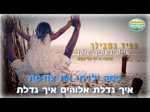 תמיד בשבילך - אייל גולן ואלין - קריוקי ישראלי מזרחי Eyal Golan Karaoke