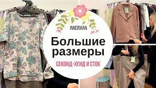 Секонд хенд Innerman. ОБНОВА 04.02.19: Женская одежда БОЛЬШИХ РАЗМЕРОВ, сток, обзор поступления