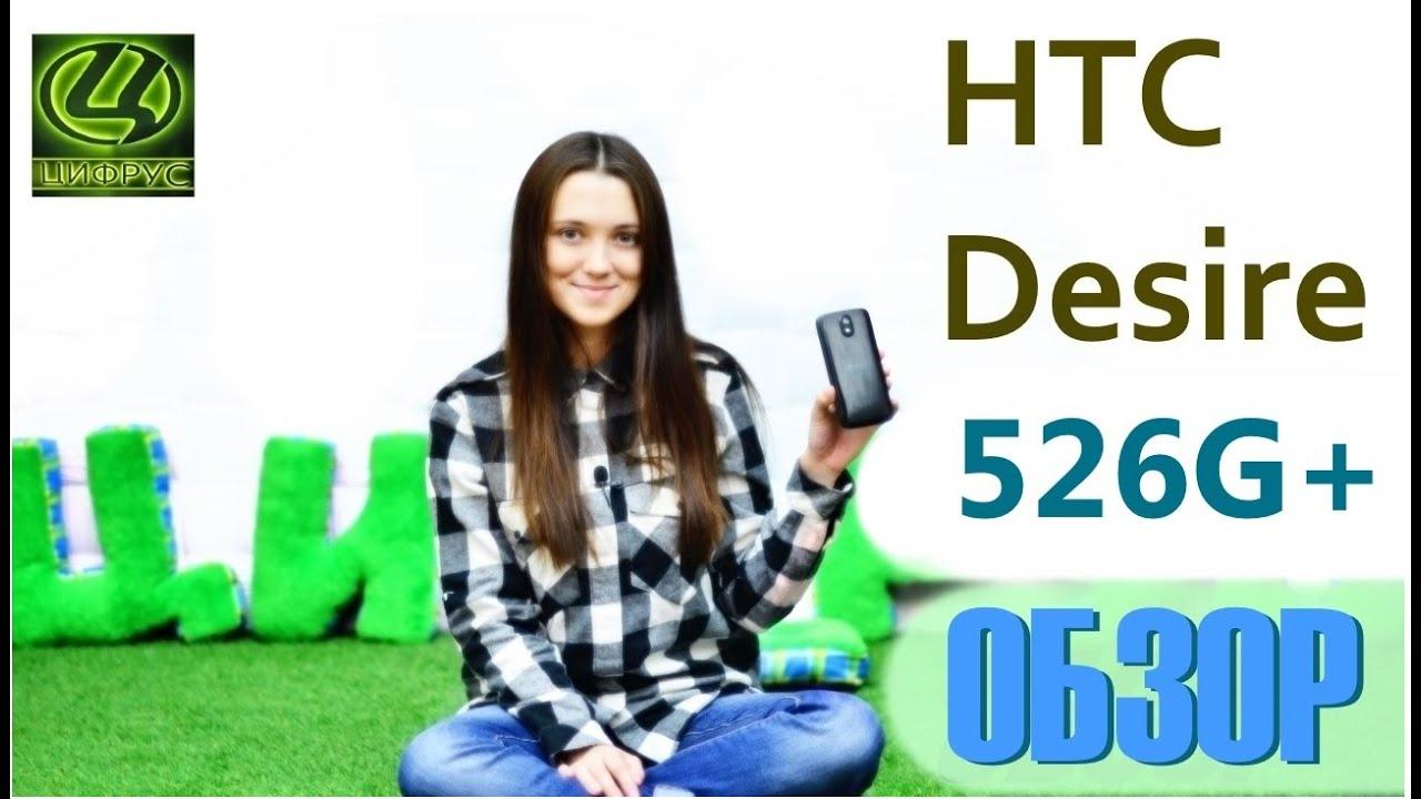 Htc desire 526g dual sim — производительный 3g-смартфон среднего ценового диапазона с поддержкой одновременной работы двух sim-карт в режиме ожидания, 4. 7