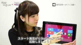 Windows 8 アプリレビューサイト 『MADO-APP!(マドアプ)』とアプリ映...
