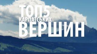 ТОП 5 Карпатських Вершин / TOP 5 Carpathian Peaks - від Карпатами
