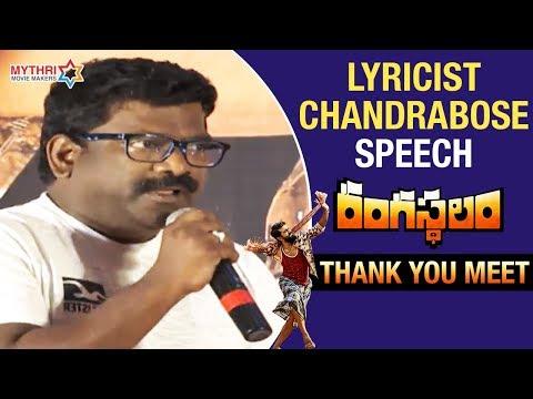 Lyricist Chandrabose Emotional about Chitti Babu | Rangasthalam Thank You Meet | Ram Charan | DSP