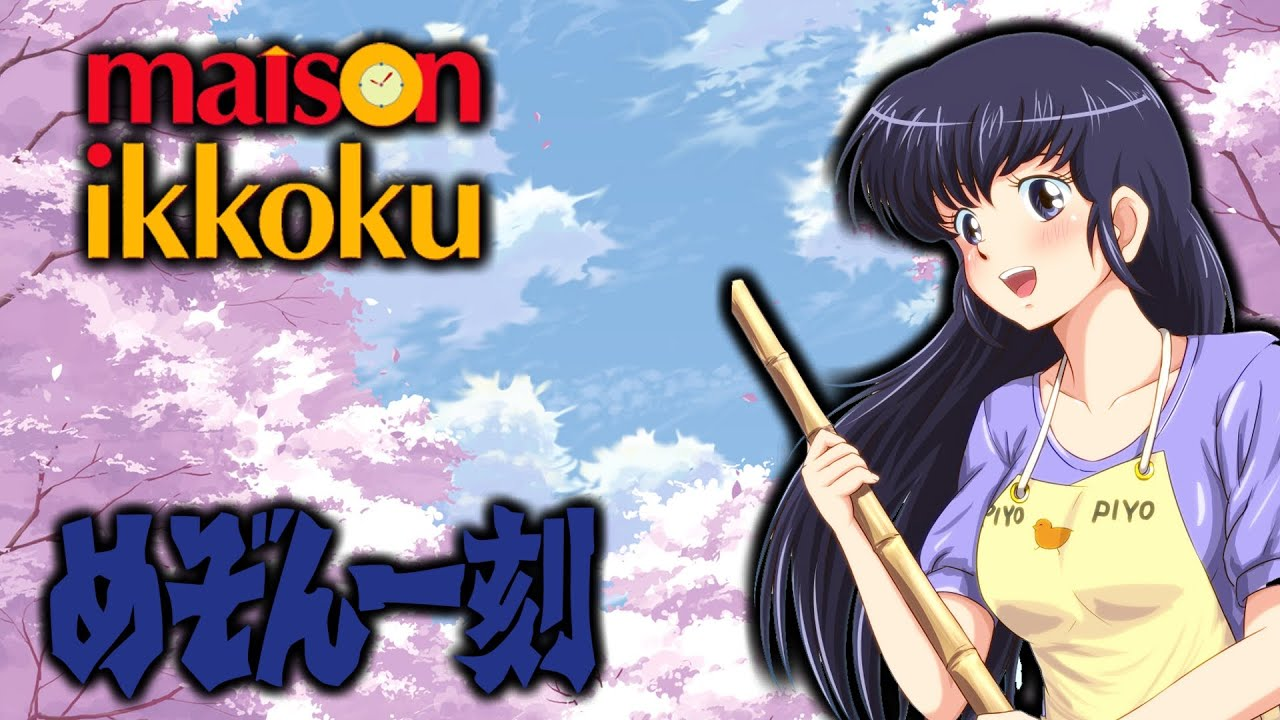 maison ikkoku anime aj nl youtube