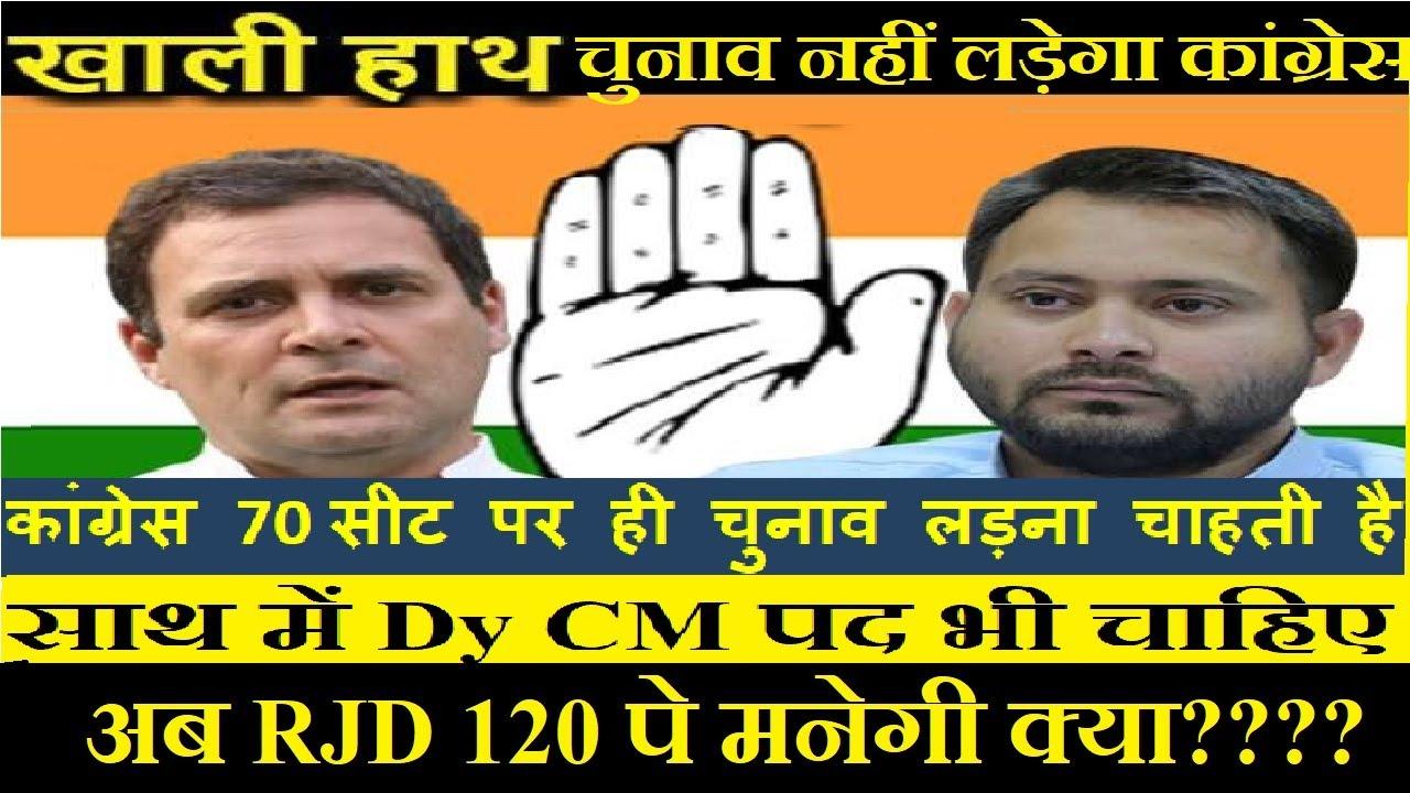RJD और कांग्रेस में सीटों को लेके बवाल, कांग्रेस 70 सातो पे ही चुनाव लड़ेगी,अब RJD 120 पे मनेगी क्या?