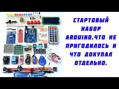 Стартовый набор Arduino, что не использовал и что пришлось докупать.