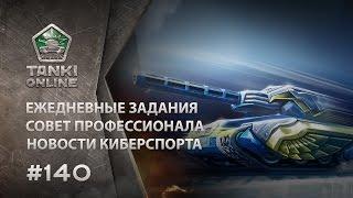 ТАНКИ ОНЛАЙН Видеоблог №140