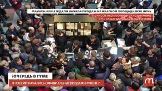 В России начались официальные продажи iPhone7