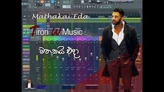 Mathakai Eda (මතකයි එදා) Tiron W.  Guitar Cover Version