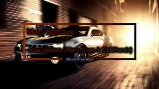 Макс Барских - Моя Любовь (Alexx Slam & McBRemix)