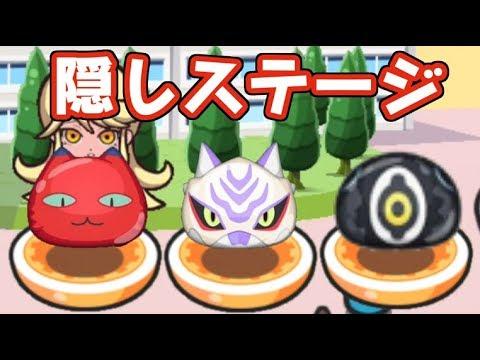 ぷにぷに イベント 隠しステージ3