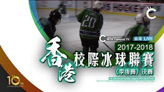 Publication Date: 2018-06-26 | Video Title: 2017-2018 香港校際冰球聯賽(季後賽)決賽 ►► L