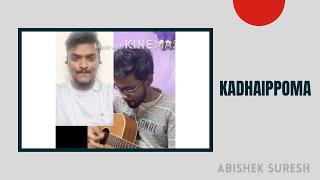 Cover images Kadhaippoma | Oh My Kadavule | Cover | Leon James | Sid Sriram