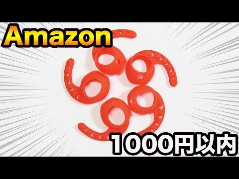 Amazon1000円以内で買える神商品10個買ってみた。