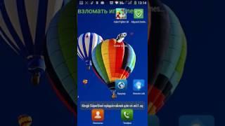 видео Скачать XmodGames на Android бесплатно: последняя версия приложения на русском языке