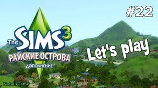 Давай играть Симс 3 Райские острова #22 Раз и 100 тысяч
