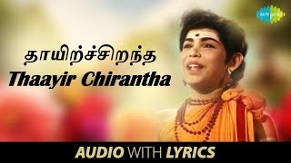 THAAYIR CHIRANTHA -Song With Lyrics | Agathiyar | T.K. Kala | Dr.Seerkhazhi S.Govindarajan | HD Song