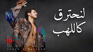 جديد : أغنية تركية مترجمة ( لنحترق كاللهب ) - بوراي | Buray - Alaz Alaz 2021 Resimi
