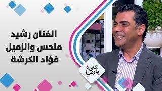 الفنان والاعلامي رشيد ملحس والزميل فؤاد الكرشة - الحلوة دي