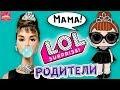Топ 5 кукол родителей Лол сюрприз  LOL Surprise Doll Барби Пуллип Дисней Монстер хай Дом кукол