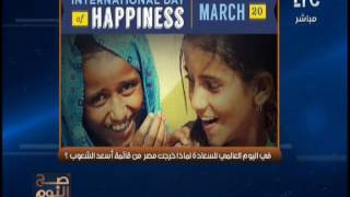 بالفيديو.. الغيطي: المصريون أول من اخترع السعادة.. واسألوا الإله 'بس'