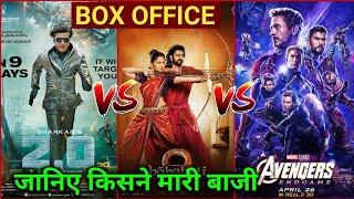 Avengers Endgame Box Office Collection India | Avengers Endgame vs Bahubali 2 vs Robot 2.0