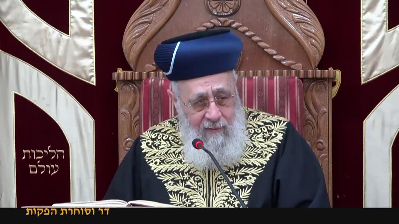 """הראשון לציון הרב יצחק יוסף שליט""""א - שיעור מוצ""""ש במדבר תש""""פ"""