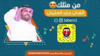من مثلك - جابر العثمان (بدون موسيقى) 2018