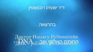 Учёный еврей сделал потрясающее открытие!!!