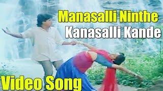 Manasalli Ninthe Kanasalli Kande Video Song || Ade Raga Ade Hadu  || ShivaRajkumar,Seema