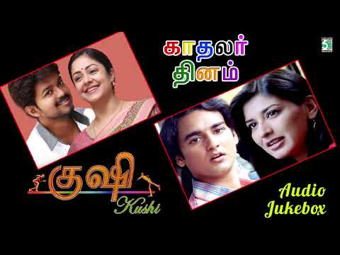 Kushi \u0026 Kadhalar Dhinam Super Hit Love Audio Jukebox