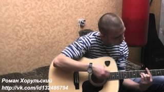 Виктор Петлюра - Сын прокурора - Под гитару