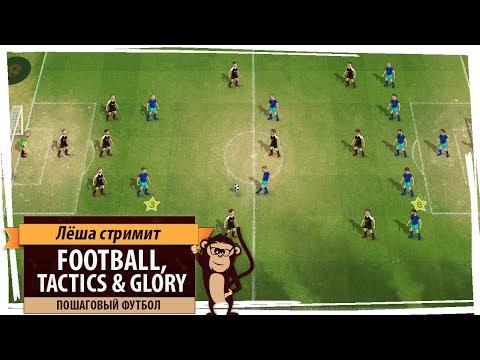 Стрим Football, Tactics & Glory: пошаговый футбол