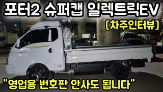 현대 1톤 포터2 슈퍼캡 일렉트릭EV 차주의 리얼후기 …