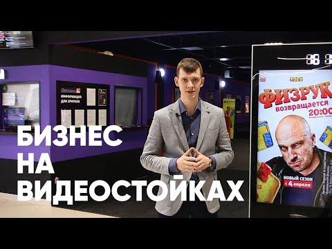 Прибыль от 150 000 руб | Рекламный бизнес на видеостойках | Бизнес-идея 2020
