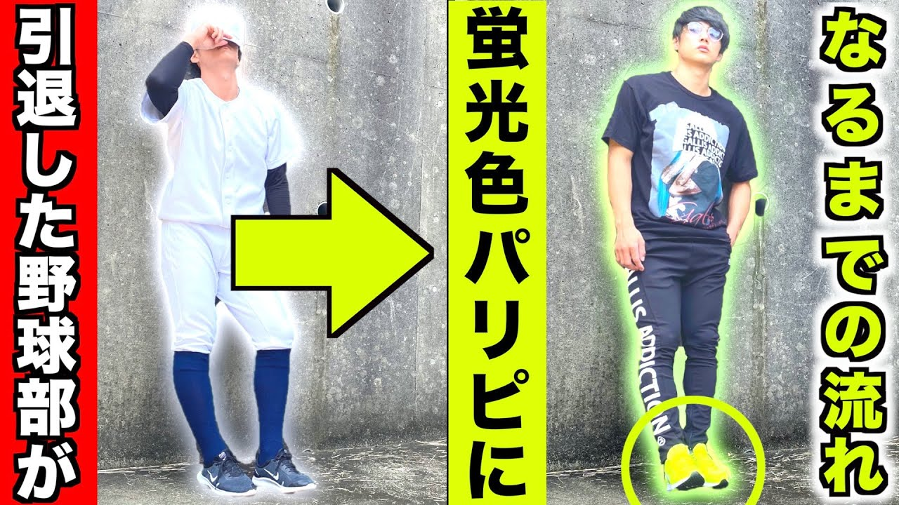 【引退した野球部あるある】引退した野球部が蛍光色スニーカーを履くまでの流れ。【偏見】