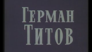 German Titow (1981)
