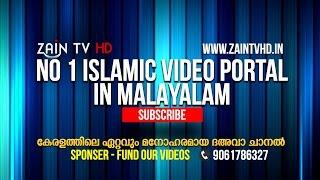 Islamic  video in Malayalam | Zain TV HD | Malayalam Islamic channel