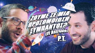 Ponzi Talk   Ζούμε σε μια προσομοίωση σύμπαντος? (Feat. Astronio)