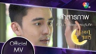 คำสารภาพ Ost.หลงเงาจันทร์ | พุธพชระ แสงบุริมทิศ [Official MV]
