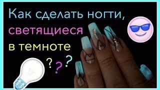 Как сделать светящийся в темноте маникюр | Акриловые ногти + Розыгрыш (окончен)