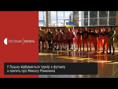 UA: ВОЛИНЬ: У Луцьку відбувається турнір з футзалу в пам'ять про колишнього міського голову Миколу Романюка