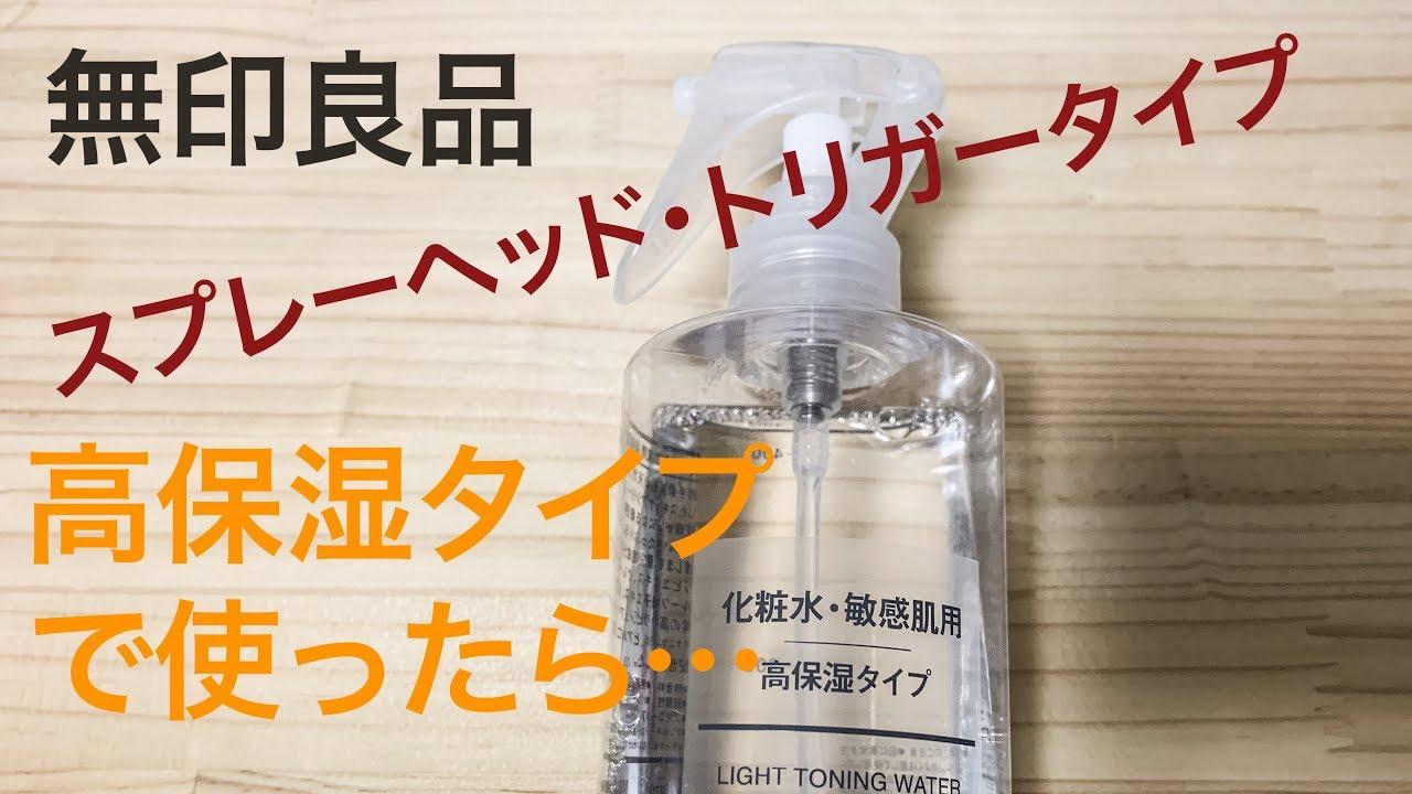 無印良品 スプレーヘッド・トリガータイプ を高保湿タイプの化粧水で使ったら