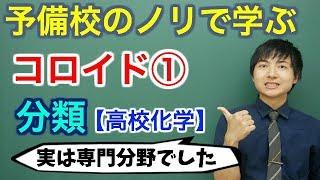【高校化学】コロイド①(分類)/全2回【理論化学】