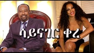 Tilahun Gugsa Didn't Mention Helen Tadesse Once During This Interview