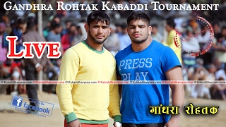 Gandhra rohtak  2nd day ( गांधरा, रोहतक  ) kabaddi haryana live