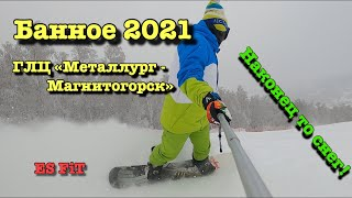 Обзор Банное 2021 Горнолыжный центр Металлург Магнитогорск озеро Банное сноуборд горнолыжка