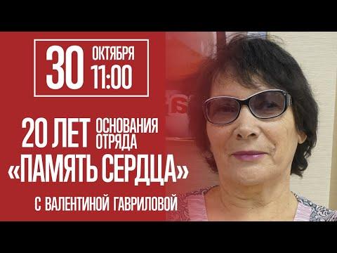"""20 лет основания отряда """"Память сердца"""" - с Валентиной Гавриловой"""